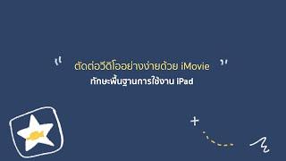 iPadOS - ตัดต่อวีดิโออย่างง่ายด้วย iMovie