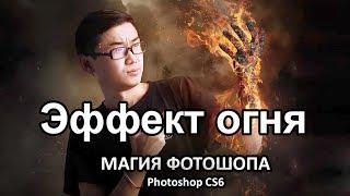 Photoshop CS6. Эффект огня. Магия Фотошопа. (Фотошоп CS6)