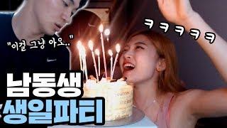 [가족시트콤] 남동생 짬식이 생일파티 해주기 ㅋㅋㅋ 양팡이 더 신남 ㅋㅋ