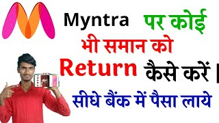 How to Exchange or Return a Product on Myntra - Get Full Refund