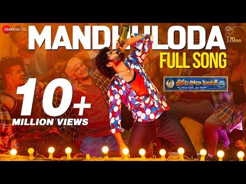 Mandhuloda - Full Video - Sridevi Soda Center