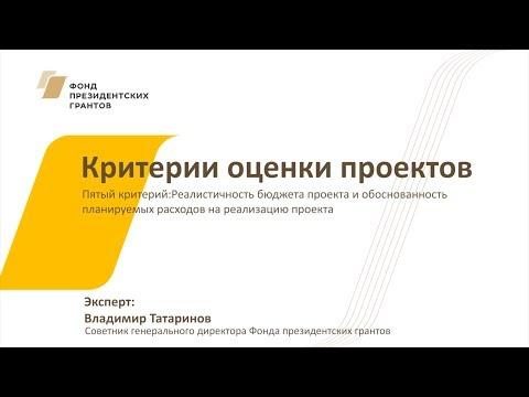 Видео №8. Критерии оценки проектов: реалистичность бюджета проекта и обоснованность расходов