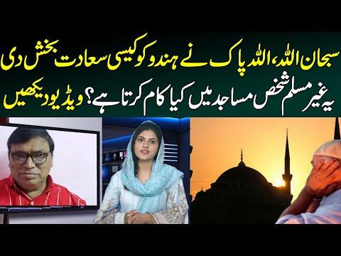 اللہ پاک نے ہندو کو کیسی سعادت بخشی ،یہ غیر مسلم شخص مساجد میں کیا کام کرتا ہے :ویڈیو دیکھیں