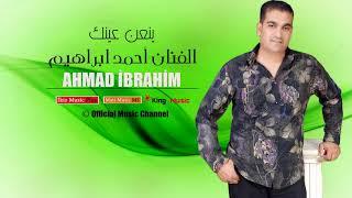 اغاني طرب MP3 الفنان أحمد ابراهيم ينعن عينك دبكات تحميل MP3