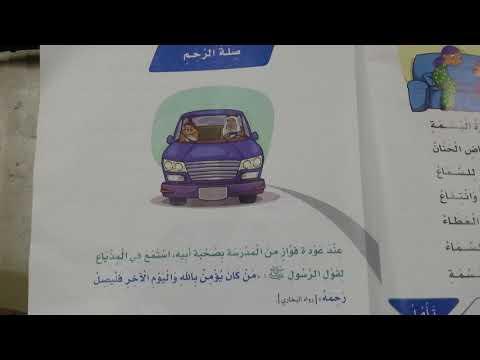 شرح درس صلة الرحم اللغة العربية الصف الثاني الابتدائي نفهم