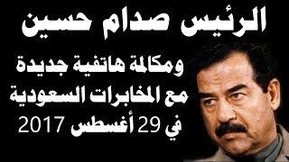 صدام حسين ومكالمة هاتفية جديدة مع مخابرات السعودية في أغسطس 2017