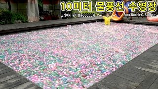 Kolam Yang Berisi Balon - Heopop Dengan 50 Ribu Balon(Zuru Bunch O Balloons Swimming Pool)
