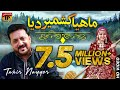 Mahiya Kashmir Dia   Tahir Mehmood Nayyer - Latest Song 2018 - Latest Punjabi And Saraiki video download