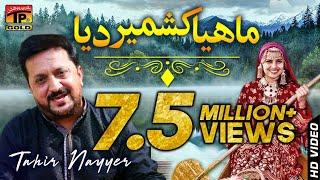 Mahiya Kashmir Dia | Tahir Mehmood Nayyer - Latest Song 2018 - Latest Punjabi And Saraiki