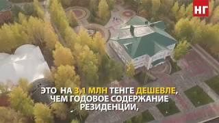 Как живет президент Казастана: Резиденция Нурсултана Назарбаева в Костанайской области