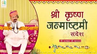 श्री कृष्ण जन्माष्टमी संदेश (Shri Krishna Janmashtami) | Shri Satpal Ji Maharaj | Manav Dharam