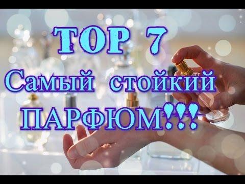 TOP 7!!! САМЫЙ СТОЙКИЙ ПАРФЮМ от Avon