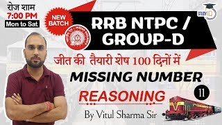 RRB NTPC Railway Exam / Group D /Missing Number Reasoning class / Part 11 by Vitul Sir #RRBNTPC #CET