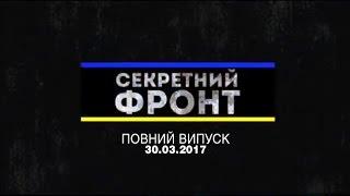 Секретный фронт - Выпуск от 29.03.2017 — Янукович и советская армия