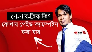 What Is PPC? Learn the Basics of Pay-Per-Click (PPC) Marketing [Bangla]