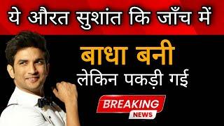 Sushant Singh Rajput || Top Breaking News ||