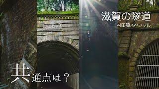 【滋賀の隧道】村田鶴スペシャル