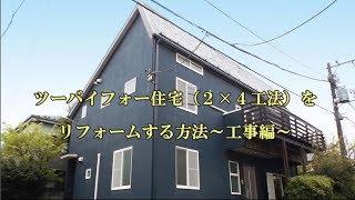 2×4住宅をリフォームする方法~工事編~