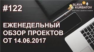 ЕЖЕНЕДЕЛЬНЫЙ ОБЗОР ПРОЕКТОВ ОТ 14.06.2017