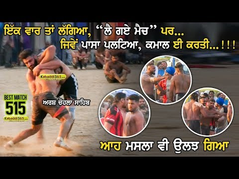 #515 Best Match | Bhagwanpur Vs Ghugshor | Pherurain (Ludhiana) Kabaddi Cup 07 March 2019