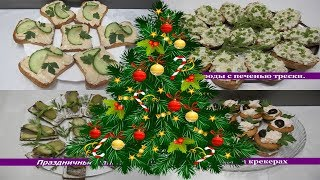 4 рецепта БУТЕРБРОДОВ к Новогоднему столу - Меню на Новый год!!!