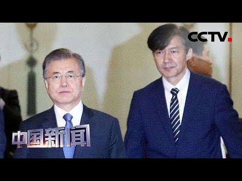 [中国新闻] 不顾争议 文在寅任命曹国为法务部长官   CCTV中文国际