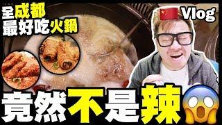 【Vlog】全成都最好吃🔥火鍋?竟然唔辣🌶!!