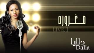 داليا - مغروره (النسخة الأصلية) حفلة   2015