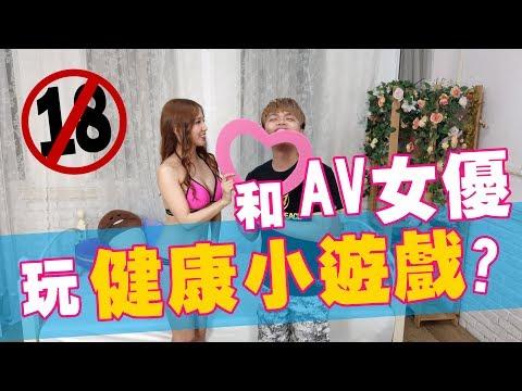 [性愛小學堂9] 蔡阿嘎X友田彩也香。去成人展和AV女優玩健康小遊戲!