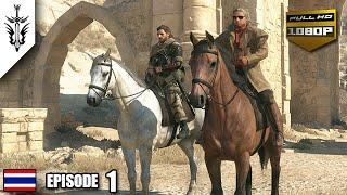 BRF - Metal Gear Solid V : TPP [EP 1]