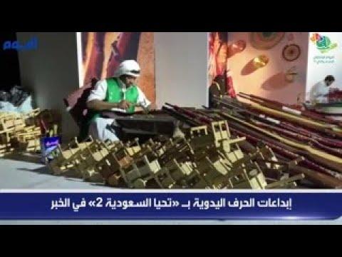 شاهد.. إبداعات الحرف اليدوية بـ«تحيا السعودية 2» في الخبر