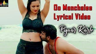 Oo Manchalee - Lyrical Video | Pyaar Karle | Latest   - YouTube