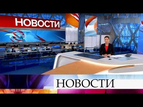 Выпуск новостей в 15:00 от 23.07.2019