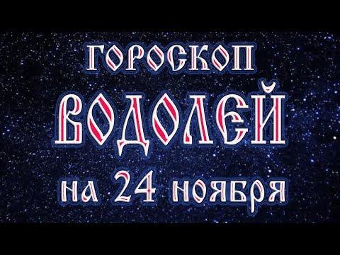 10 сентября 2017 года гороскоп