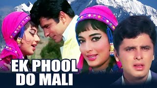 Ek Phool Do Mali | Full Movie | Sanjay Khan | Sadhana Shivdasani | Superhit Hindi Movie