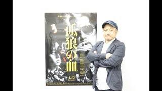 白石和彌監督『孤狼の血』INTERVIEW