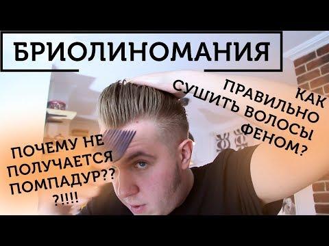 Помпадур без монтажа | Как уложить волосы феном | Мужская укладка