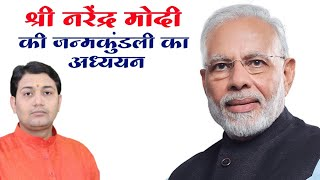 NARENDRA MODIS  HOROSCOPE ANALYSIS BY NARMDESHWAR SHASTRI 156