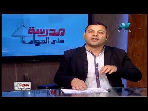 لغة عربية 3 إعدادي حلقة 14 ( مراجعة نحو ) أ علاء أبو العينين 06-05-2019
