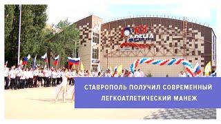 Ставрополь получил современный легкоатлетический манеж