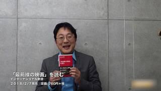 町山智浩氏:『「最前線の映画」を読む』刊行によせて