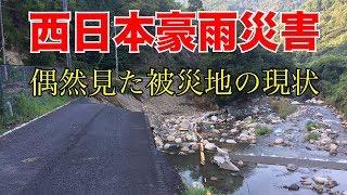 西日本豪雨偶然見た被災地の現状