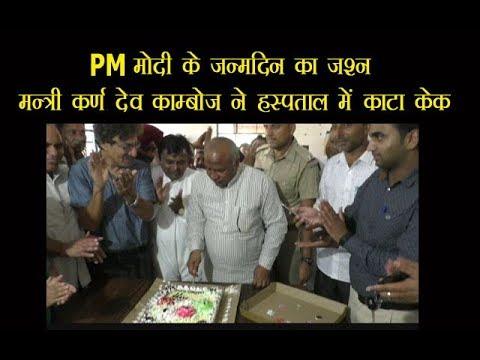 PM मोदी के जन्मदिन का जश्न, मन्त्री कर्ण देव काम्बोज ने हस्पताल में काटा केक