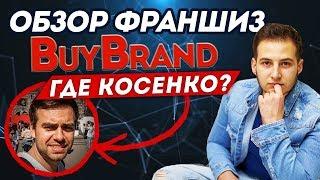 Обзор франшиз BuyBrand Expo 2018. Где Косенко? (12+)
