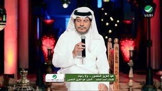 تحميل و مشاهدة Abdul Aziz AlMansour ... Wala Raddeet - Video Clip   عبدالعزيز المنصور ... ولا رديت - فيديو كليب MP3