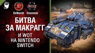 Битва за Макрагг и WoT на Nintendo Switch - Танконовости №152 - От Evilborsh и Cruzzzzzo