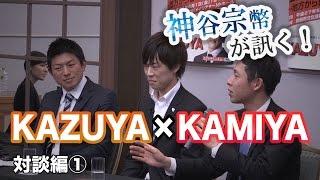 特別編 Youtuber KAZUYA氏 日本の政治の問題点 【CGS 神谷宗幣が訊く! KAZUYA氏対談編 1/3】