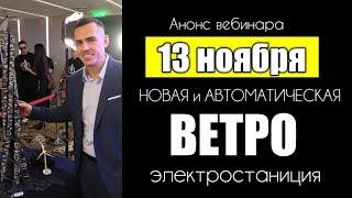 Анонс ВЕБИНАРА 13.11 в 19 00 мск *energy 2020
