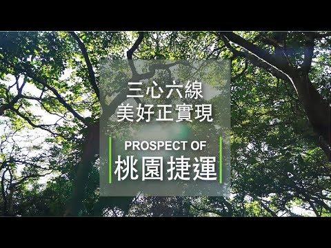 桃園捷運路網宣傳影片【三心六線,美好正實現】