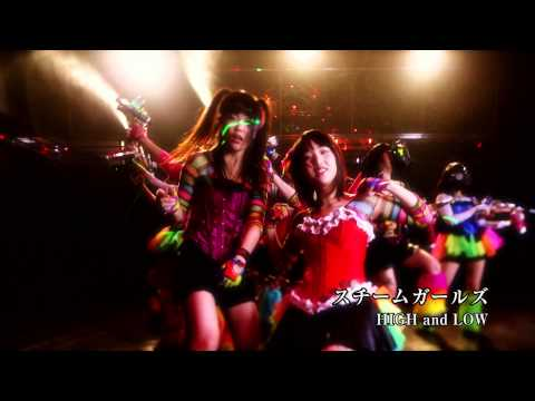 『HIGH and LOW』 フルPV (#仮面女子 #スチームガールズ )